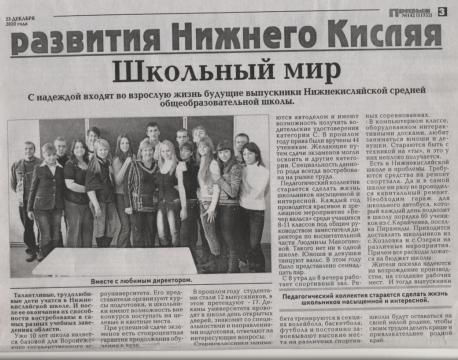 Без названия - Моу Нижне-Кисляйская средняя общеобразовательная школа