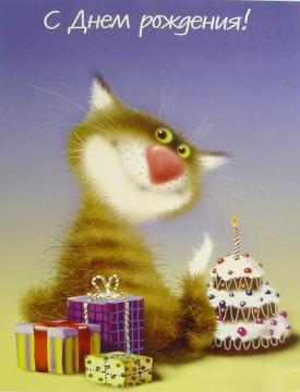 C днем рождения!