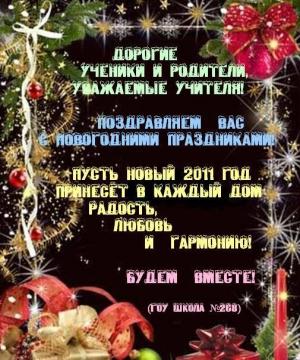 С Новым Годом! - ГБОУ Школа № 268 Невского района Санкт-Петербурга