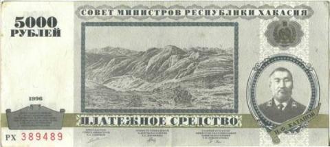 Платежное средство `Катановка` 1996 г - Елена Геннадьевна Бутенко