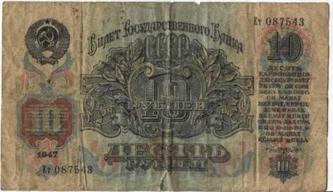 10 рублей 1947 года - Елена Геннадьевна Бутенко