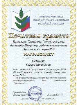 Грамота профсоюза Республики Хакасия - Елена Геннадьевна Бутенко