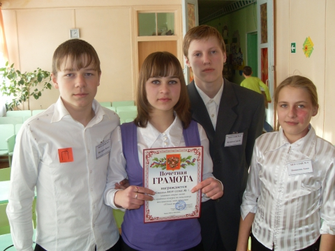 Победители конкурса - Муниципальное общеобразовательное учреждение средняя общеобразовательная школа №4