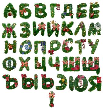 Новогодний алфавит - Клуб любителей фотошоп