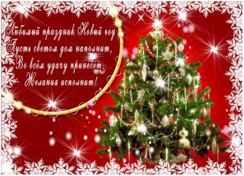 С Новым годом!!! - Тамара Фёдоровна Нанава