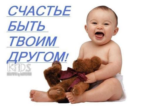 Cчастье быть твоим другом