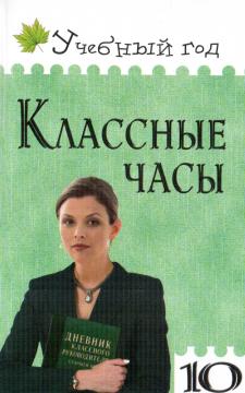 Классные часы - Ольга Александровна Русская