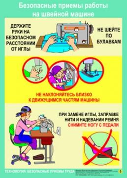 техника безопастности за машиной швейной на производстве выбора термобелья Выбираем
