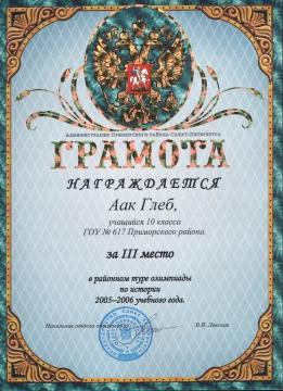 Аак-история (2005-2006) - ШКОЛА № 617 УМНЫЕ ДЕТИ