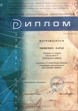 Мищенко-русский язык (05-06) - ШКОЛА № 617 УМНЫЕ ДЕТИ