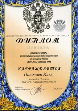 Николаев-история (08-09) - ШКОЛА № 617 УМНЫЕ ДЕТИ