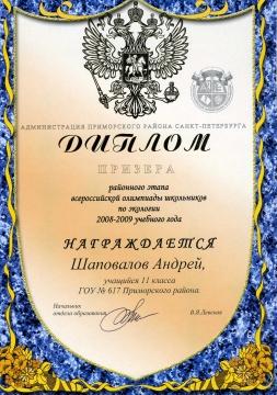 Шаповалов-экология (08-09) - ШКОЛА № 617 УМНЫЕ ДЕТИ