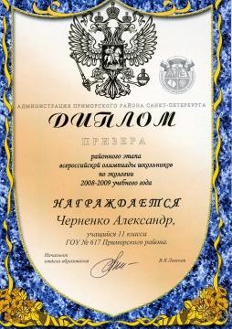 Черненко-экология (08-09) - ШКОЛА № 617 УМНЫЕ ДЕТИ