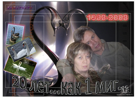 20 лет вместе