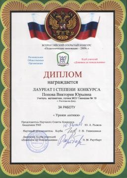 Диплом 1 степени `Педагогические инновации` - Виктория Юрьевна Попова
