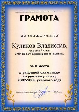 Куликов-русский язык (07-08) - ШКОЛА № 617 УМНЫЕ ДЕТИ