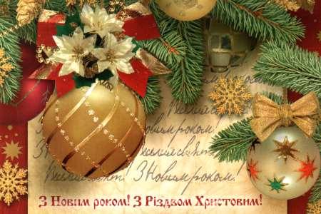 С Новым годом. С Рождеством Христовым! - Елена Алексеевна Новикова