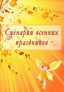 Сценарии осенних праздников.скачать