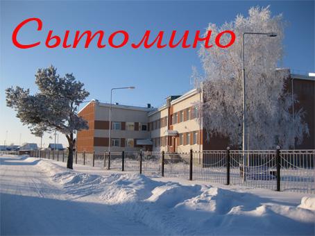 Изображение - Сытоминская СОШ