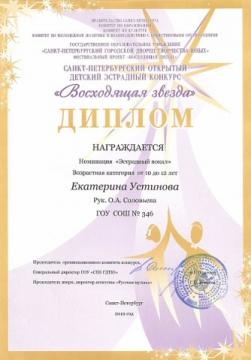 Диплом  - ГБОУ СОШ № 346, Комплекс