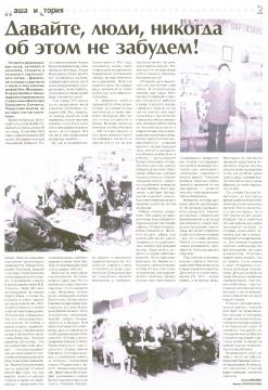 Праздничное мероприятие для ВЕТЕРАНОВ - ГБОУ СОШ № 346, Комплекс