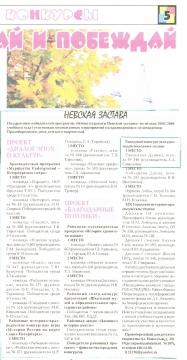 Конкурс `Юные патриоты Невской заставы` - ГБОУ СОШ № 346, Комплекс