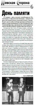 О встрече Ветаранов в школьном музее - ГБОУ СОШ № 346, Комплекс