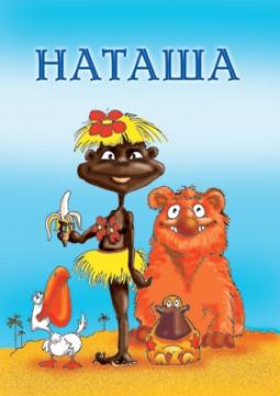 наташа - Наталья Николаевна Хаустова