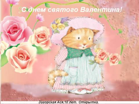 С днем валентина открытка коллегам
