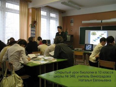 Открытый урок - ГБОУ СОШ № 346, Комплекс