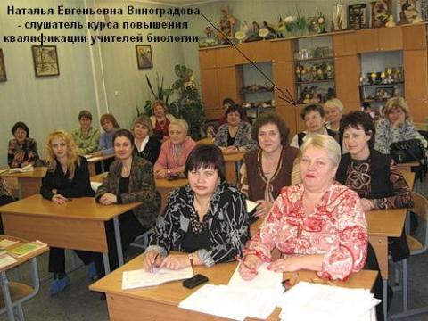 Среди слушателей курсов 2008 - ГБОУ СОШ № 346, Комплекс