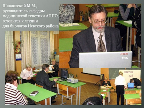 Семинар биологов - лекция на базе шк.346 - ГБОУ СОШ № 346, Комплекс