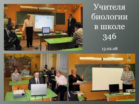 Учителя биологии района - в нашей школе - ГБОУ СОШ № 346, Комплекс