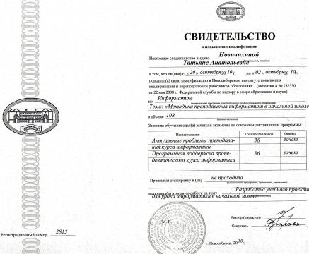Повышение квалификации - Татьяна Анатольевна Новичихина
