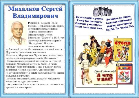 стенами биография михалкова для детей краткое содержание Мне