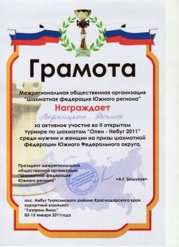 Опен Небуг - 2011 - Елена Валерьевна Христенко