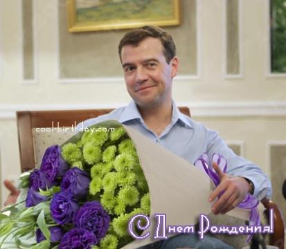 Поздравление от Президента
