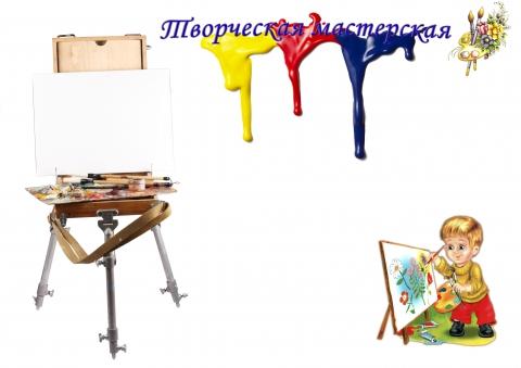 Творческая мастерская - Клуб любителей фотошоп