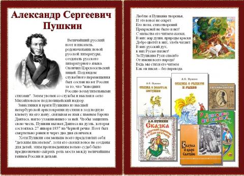 Пушкин - Ольга Васильевна Смирнова