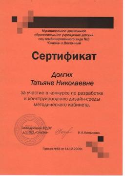 Конкурс по разработке и конструированию дизайн-среды методического кабинета - Татьяна Николаевна Долгих