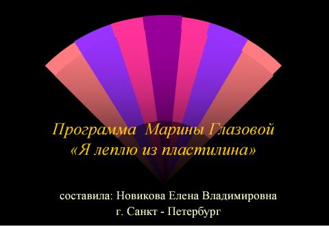Я леплю из пластилина - Елена Владимировна Новикова
