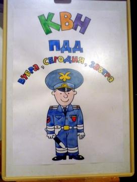 КВН по ПДД 03 - ГБОУ Школа № 268 Невского района Санкт-Петербурга