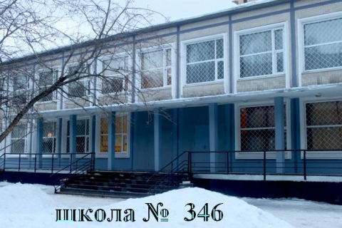 Изображение - ГБОУ СОШ № 346, Комплекс