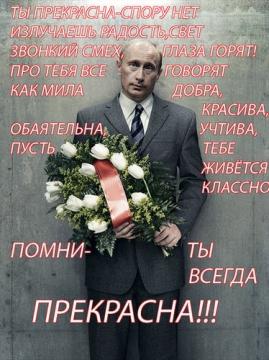 Поздравление от В.В.Путина:)