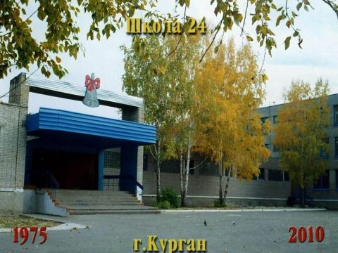 Изображение - Муниципальное учреждение  Средняя общеобразовательная школа №24