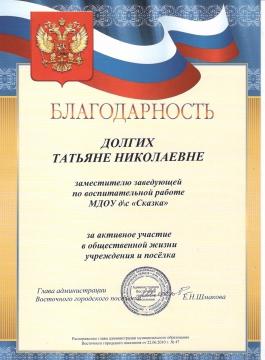 Благодарность Администрации п.Восточный - Татьяна Николаевна Долгих