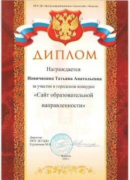 диплом - Татьяна Анатольевна Новичихина