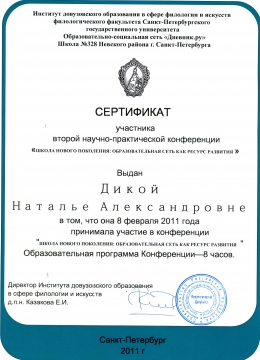 Конференция 8 февраля 2011 - Наталья Александровна Гуила