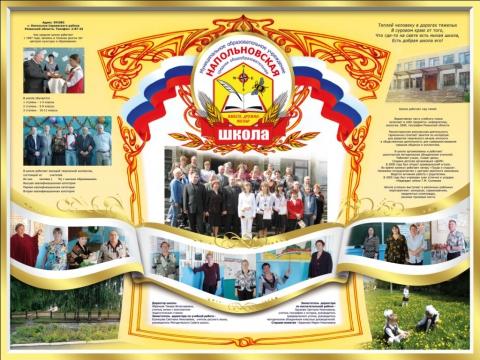 Визитка школы - Муниципальное образовательное учреждение Напольновская средняя общеобразовательная школа
