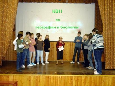 КВН по географии и биологии 3 - ГБОУ Школа № 268 Невского района Санкт-Петербурга